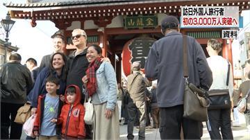 再創新高!日本旅遊人次首破3千萬