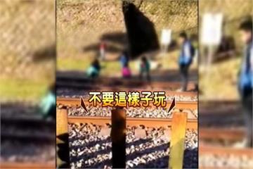 太危險! 家長放任孩童穿越鐵軌丟石頭