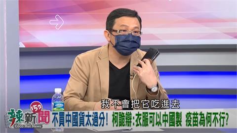 政論精華/柯文哲嗆「衣服可以中國製但疫苗不行?」陳東豪:它不會進入到我身體
