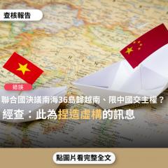 事實查核/【錯誤】網傳「聯合國9月9日宣布南海36島歸越南所有、越南限中國交出主權」?