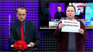 對中國Say no!波蘭電視台拍片挺台獨