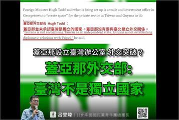 快新聞/蓋亞那外長受訪指「未承認台灣獨立」 國民黨:不要因此就高興過了頭