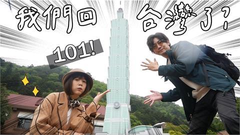 日本驚見龍虎塔、101!台人妻逛袖珍園區 見家鄉地標喊:好想回台灣