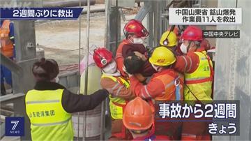 山東礦災持續救援 11名礦工受困兩週後獲救