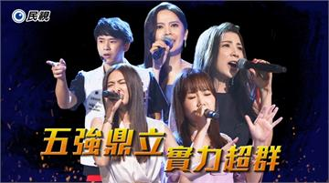 《台灣那麼旺》五強鼎立 唱將壓境 美聲來襲