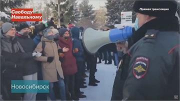 不畏零下42度!俄反對派納瓦尼支持者上街抗議