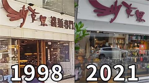 參考23年前旅遊書踩點天母 驚見日本味襪店「招牌幾乎一模一樣」
