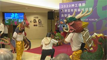 北港百年藝鎮巡迴展前進高雄佛光山展覽神工傳藝「再現百年藝鎮風華」