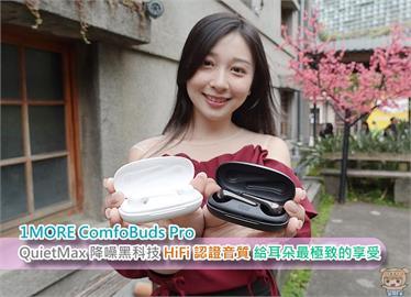 1MORE ComfoBuds Pro 搭載降噪黑科技、HiFi 認證音質 給耳朵最極致的享受