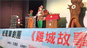 觀光局推小鎮旅遊 邀紙風車演出湧2千觀眾