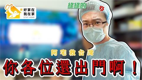 武肺輕症不用住院安全嗎?台大醫師:絕大多數會自行痊癒