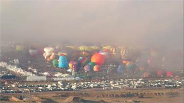 國際熱氣球節登場 大霧影響無法升空