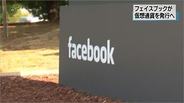 臉書參戰區塊鏈!最快明年發行臉書幣