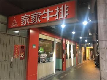 撐不住了!台北「家家牛排」宣布結束營業 在地人嘆:童年回憶又少一個