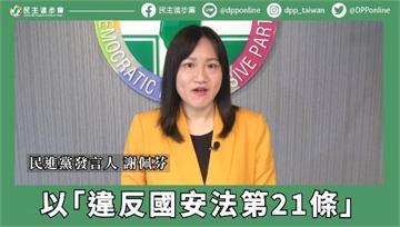 快新聞/罷捷拿中國法律罷免台灣議員 民進黨:江啟臣宣稱挺港也符合被罷免條件