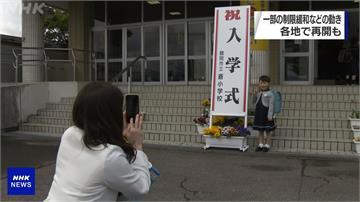 晚了一個多月的開學典禮!日本疫情輕微縣市逐步解封