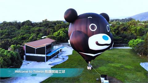 台東熱氣球嘉年華將開跑 北市「熊讚」來參加