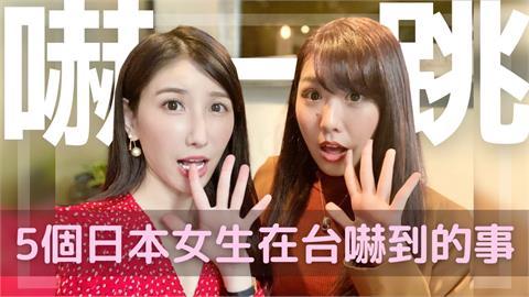 台灣紫色長條物嚇壞日本留學生!正妹親吐真相:嚇死我了