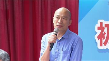影/國民黨總統初選民調韓國瑜勝出 是否帶職參選未給明確回應