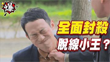 《多情城市-EP420精采片段》全面封殺   脫線小王?