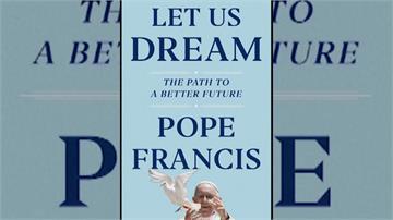 全球/梵中關係震撼彈!教宗新書聲援新疆維吾爾族