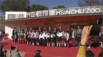新竹市立動物園重新開幕!蔡英文、林智堅齊見證