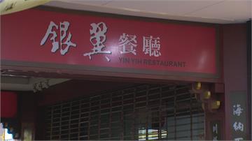 高記後又一家! 川揚料理名店「銀翼」遭爆違規使用暫停營業