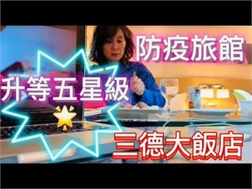 隔離也能像度假?旅美台灣人開箱防疫旅館 2招升格5星級飯店
