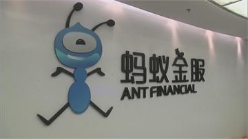 螞蟻集團上市喊卡!全球投資人傻眼 馬雲轟中國銀行當鋪思維遭約談