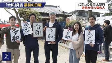 日本新年號「令和」出處地 九州吸引大量民眾朝聖