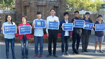 台大學生會指控校方 打壓學生自治選舉