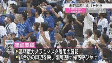 日本防疫再鬆綁!提高賽事入場人數 放寬會面限制