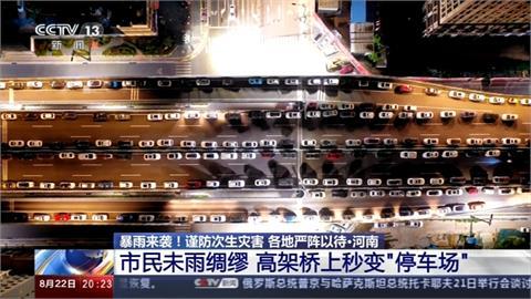 中國河南鄭州又暴雨!24萬人緊急轉移