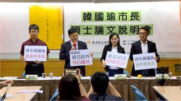 韓國瑜碩士論文狠批「一國兩制」學者譏:反送中先知