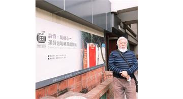 港都電台副董孫國祥詩界跨足琉璃畫 高市文化中心首辦創作展