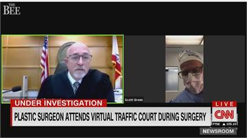 加州法官好驚嚇 醫生視訊受審邊動手術
