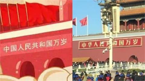 用「中國人民共和國」賀國慶疑辱華?中國社群美編「1字之差」慘被開除