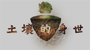 寶島台灣! 5大地形 成天然土壤博物館