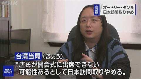 NHK報導:為配合東奧防疫政策 唐鳳取消赴日行程