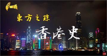 台灣演義/從小漁村到怒吼的東方之珠!一探四百年香港史 2019.06