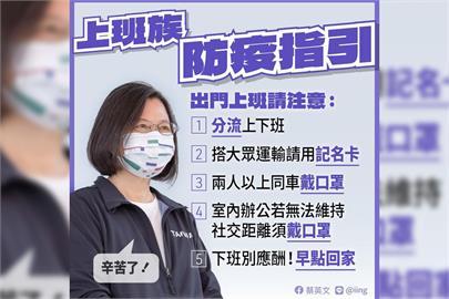 快新聞/蔡英文提醒上班族「下班後別應酬早點回家」 務必落實防疫指引