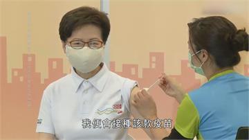 林鄭月娥帶頭打中製疫苗 李秉穎眼尖揪「錯誤示範」