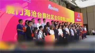 台青任中國「社區主任助理」免罰10萬 內政部提上訴 陸委會:支持