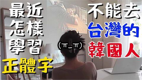 因疫情無法來寶島!韓妞曝學中文妙方:看電影吃飯都選台灣味
