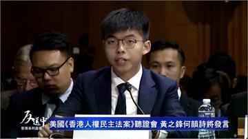 「香港人權與民主法案」 美國週二聽證會討論