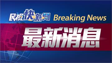 快新聞/7:54發生規模4.6有感地震! 最大震度4級 震央在台灣東南海域