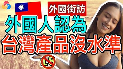 台灣是「低水準品牌」? 加籍老翁經提醒驚:我記錯!是個獨立國家