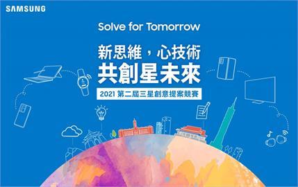三星第2屆「Solve for Tomorrow」競賽開跑 攜學子透過科技創意迎向永續未來
