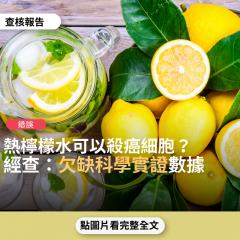 事實查核/【錯誤】網傳「熱檸檬水可以殺癌細胞,冰凍檸檬水跟檸檬萃取物沒用」?