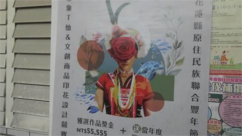 T恤文創設計競賽宣傳海報惹議原住民圖像涉抄襲 花縣府坦承疏失收回